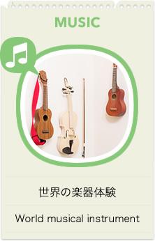 MUSIC アニマルヨガ
