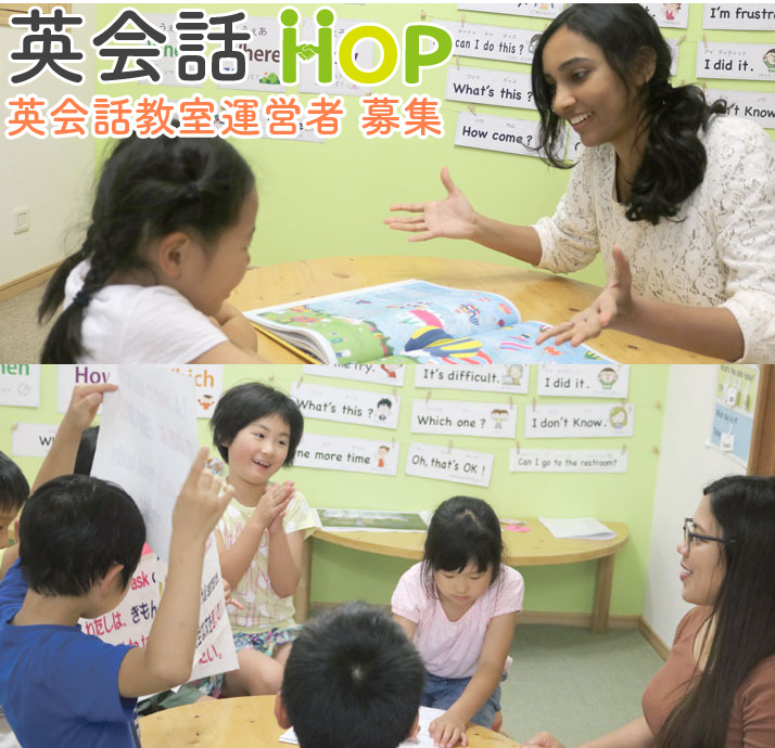 英会話HOP:英会話教室運営者 募集