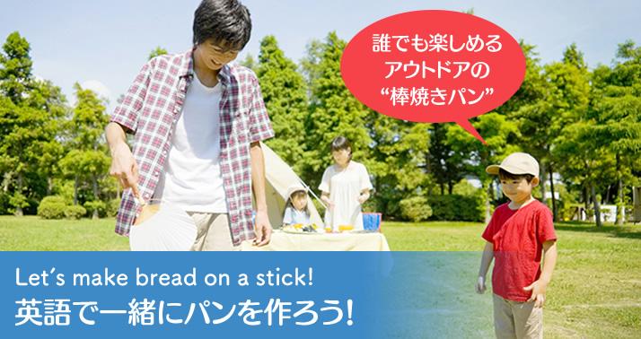 英語で一緒にパンを作ろう!